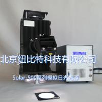 氙灯光源— 太阳能模拟器-模拟日光光源-优选北京纽比特