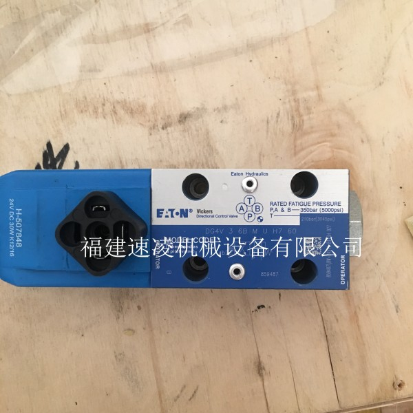 出售威格士电磁阀DG4V3-6B-M-U-H7-60