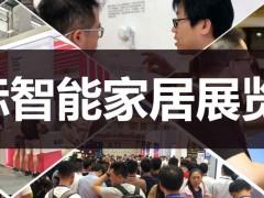 2020第十三屆南京國際智能家居展覽會
