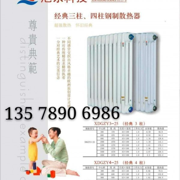 钢四柱暖气片/钢四柱暖气片价格/钢制暖气片/旭冬散热器