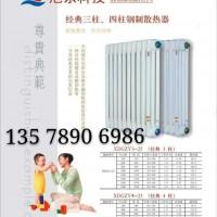 暖气片_散热器_暖气片价格_暖气片品牌_长春暖气片厂家