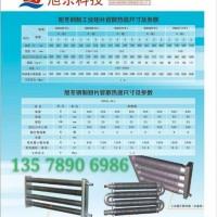 钢制翅片管散热器 厂家加工翅片管暖气片 高频焊翅片管散热器