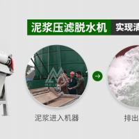 云南洗砂场脱水机/洗砂脱水设备/带式压滤机/压滤机价格/厂家