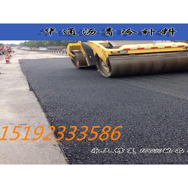 山東濱州瀝青冷油 道路修補材料中的愛馬仕