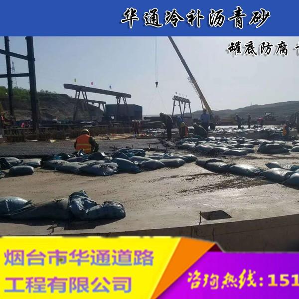 北京昌平罐基础冷沥青砂的集料已经摒弃中粗砂
