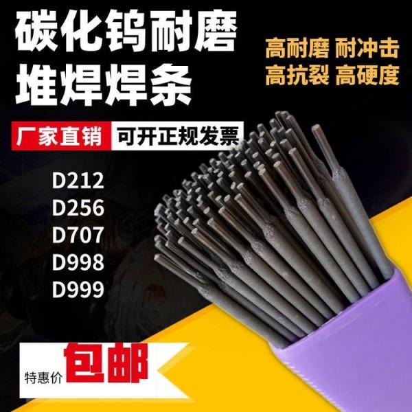 碳化鎢耐磨焊條 D227碳化鎢合金耐磨焊條