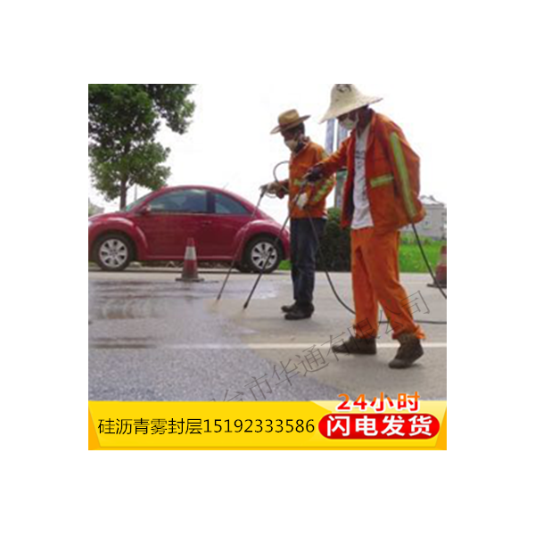 陕西安康沥青雾封层预防养护道路密封孔隙防渗