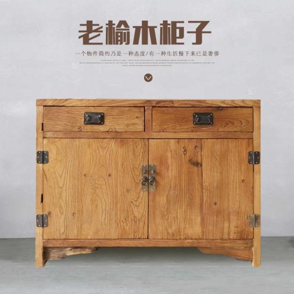 出售老榆木桌椅