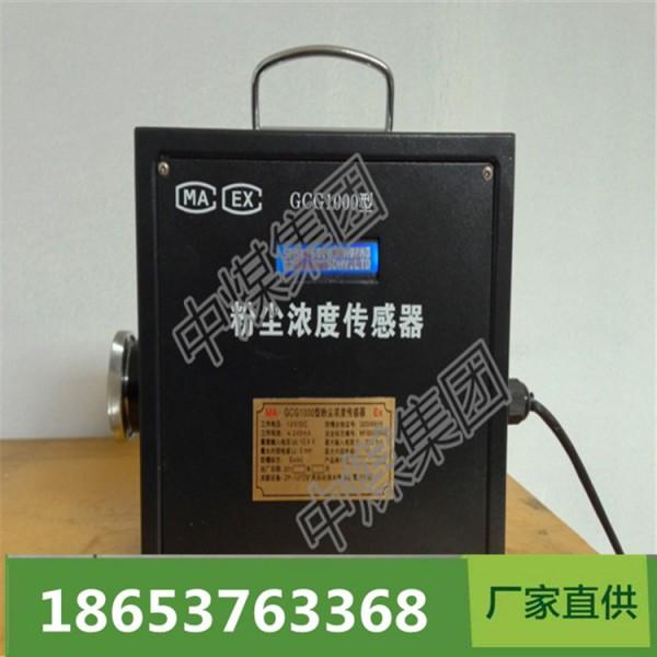 GCG1000型粉尘浓度传感器吸收了先进的测尘技术