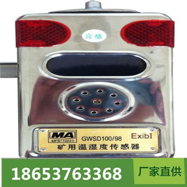 源头厂家出售的温湿度传感器主要用于煤矿井下