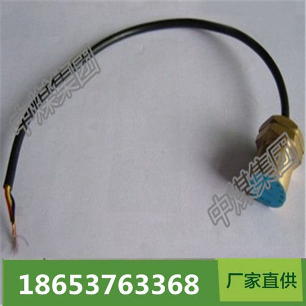 山東中煤廠家生產的GUH10位置傳感器是新型電子傳感器