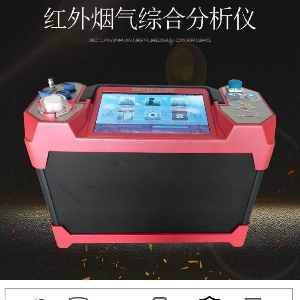 红外烟气检测仪