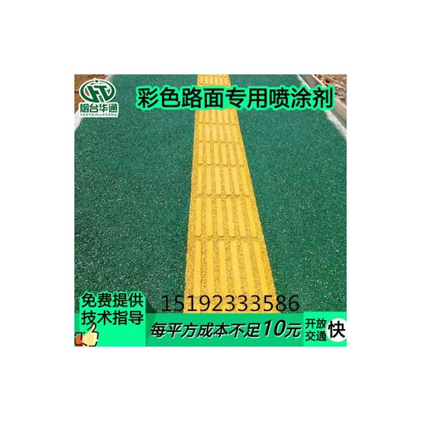 宁夏银川沥青路面改色剂 供应黑白道路喷涂改色