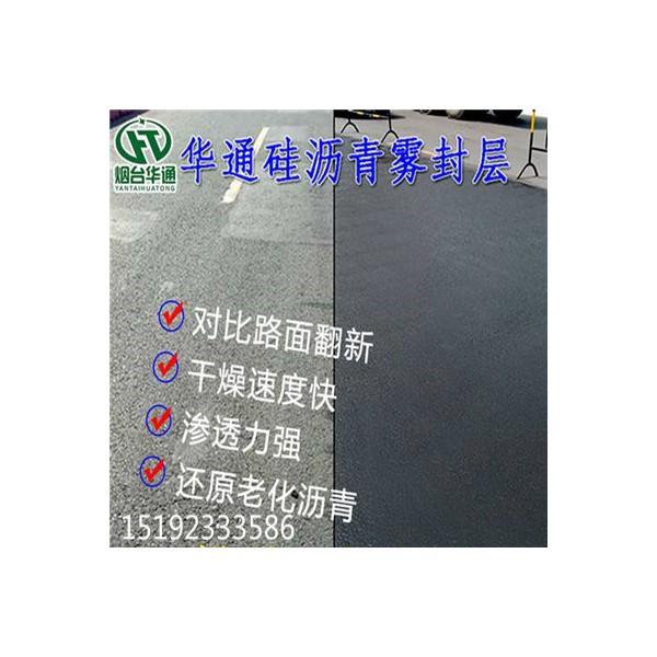 河南新乡沥青道路养护剂 路面复原翻新大展身手