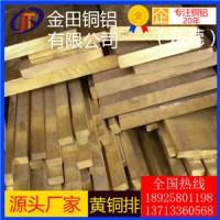 h75黄铜排,h65高硬质无铅黄铜排-h80耐磨损黄铜排
