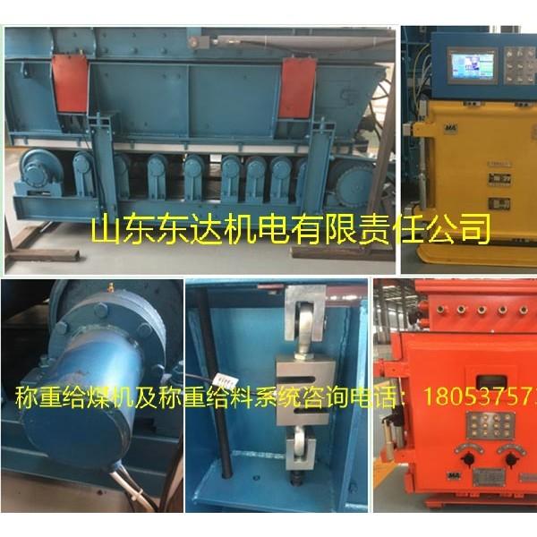 ZGCS-660矿用称重装置详细说明书