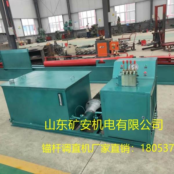 MTZ-1锚杆拉直机,锚杆调直机安装使用方法