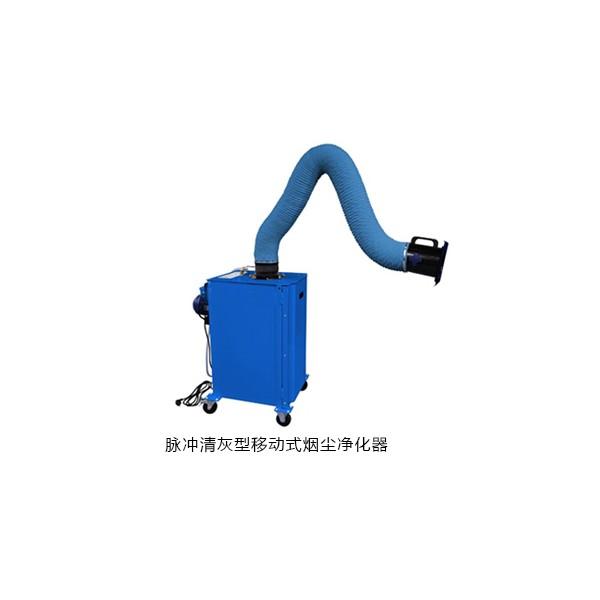 煙塵凈化器 脈沖移動式焊煙凈化器