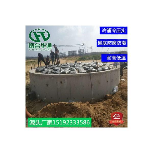 山东滨州罐基础沥青砂冷铺材料每立方价格