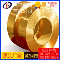 h68黃銅帶,h85高韌性拋光黃銅帶/h96大規格黃銅帶