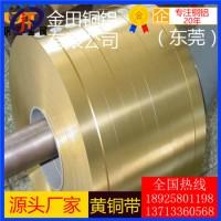 生產廠家h90黃銅帶,h62超薄黃銅帶-h70耐酸堿黃銅帶