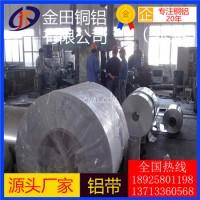 1100铝带,高韧性3003保温铝带-4032抗氧化铝带