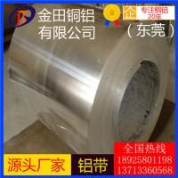 7075铝带,5154进口可分条铝带*1070可拉伸铝带