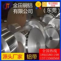 绍兴1090铝带-6082耐冲压铝带,高纯度7050铝带