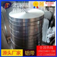 生产厂家4032铝带/1060超薄铝带,3003大规格铝带