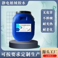水性植绒胶粘剂 静电植绒胶粘剂 金属植绒胶粘剂