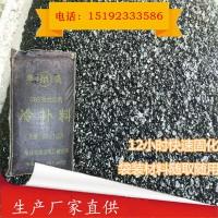 江苏宿迁冷补沥青混合料 能快速固化的坑槽修补料