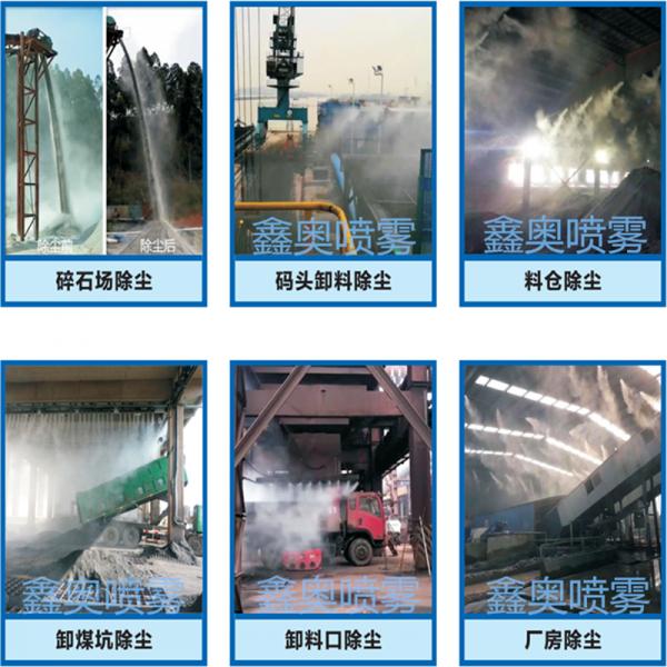 广州鑫奥厂房喷雾除尘设备经久耐用价格实惠
