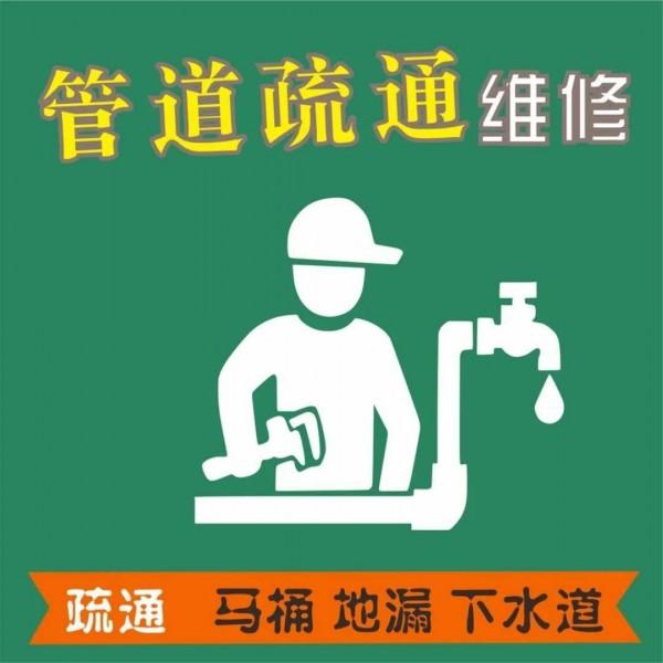 料坑疏通厕所地漏马桶厨房 下水道水龙头管道维修