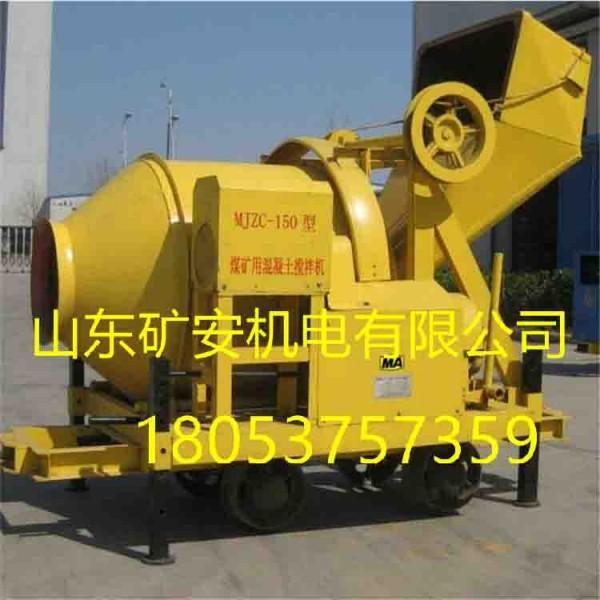 MJZC-150自落式双锥反转出料移动式混凝土搅拌机