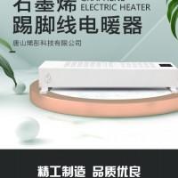 唐山石墨烯远红外节能电暖器