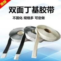 晟阳橡塑支持定做的各种规格丁基双面密封胶带