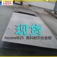 现货lncoloy800因科洛伊合金 板材 圆钢 规格齐全
