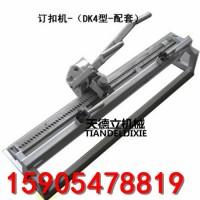 DGK4拉杆式皮带钉扣机 输送带钉扣机