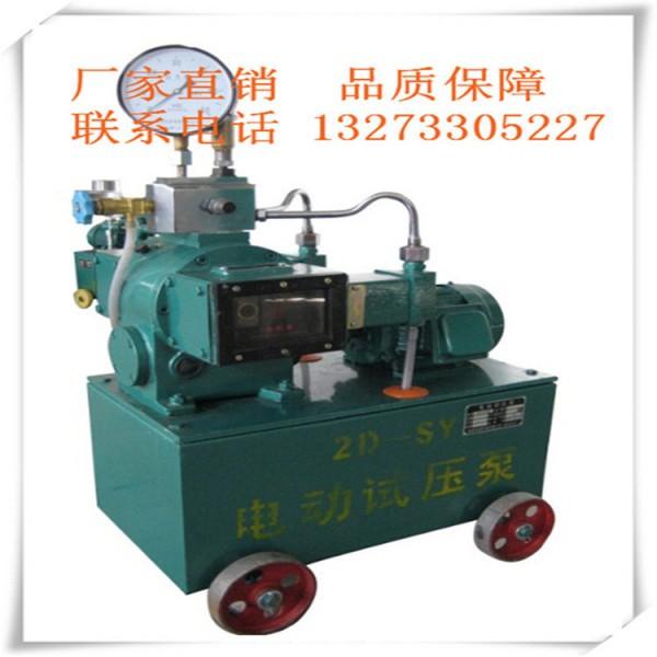 电动试压泵 2d-sy电动试压泵价格
