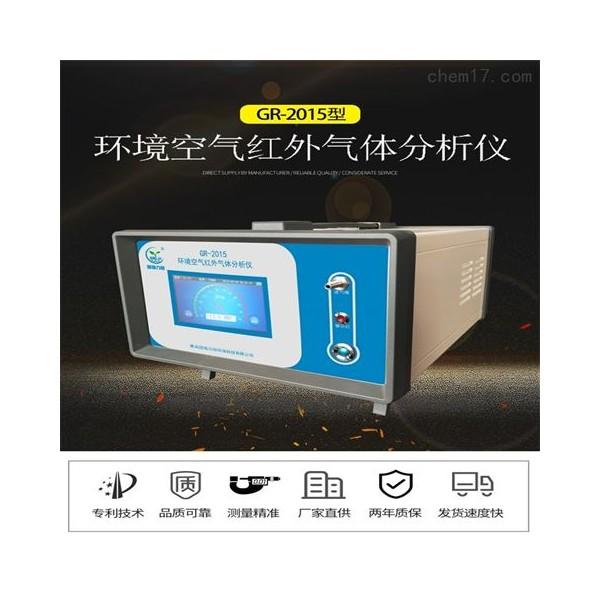 便携式红外分析仪 不分光红外一氧化碳检测仪