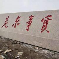 五莲红门牌石异型加工 五莲红门牌石供应商