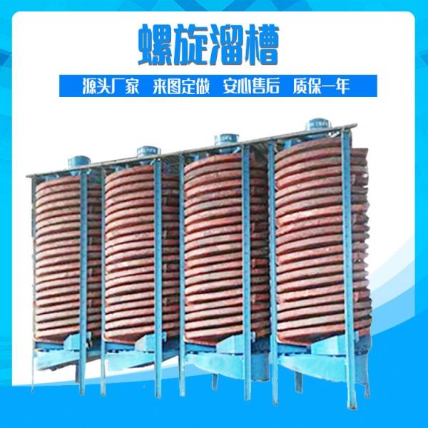 玻璃钢选矿螺旋溜槽 全套重选选矿设备厂家 选煤泥金矿螺旋溜槽
