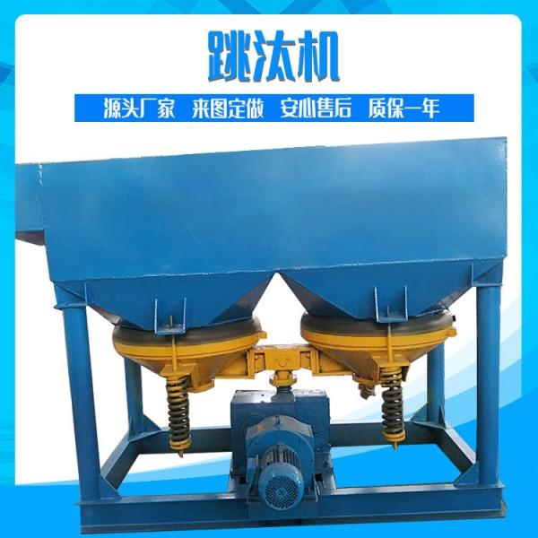 JT5-2双动力锯齿波跳汰机重晶石萤石矿跳汰机选金隔膜跳钛机