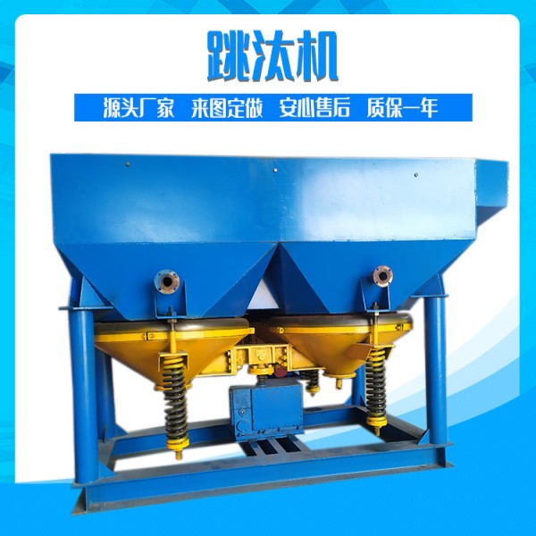 廣西出售小型跳汰機 鉛鋅礦沙金回收跳汰機礦山水力選礦設備廠家