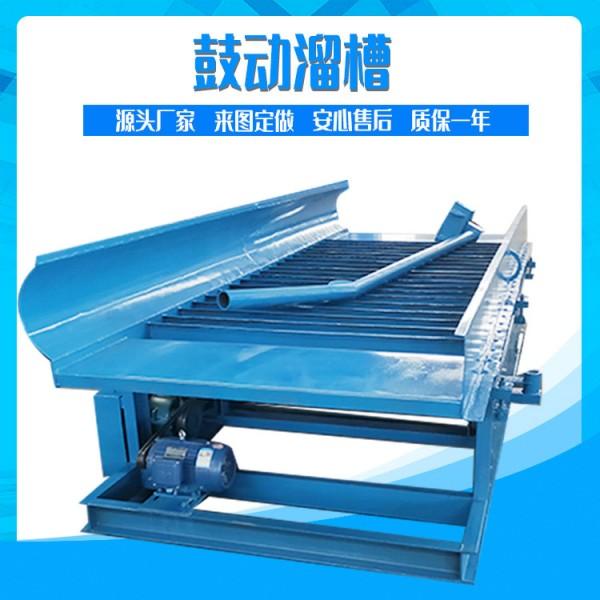 江西生产鼓动溜槽 采金鼓动溜槽设备 选金淘金溜槽型号参数
