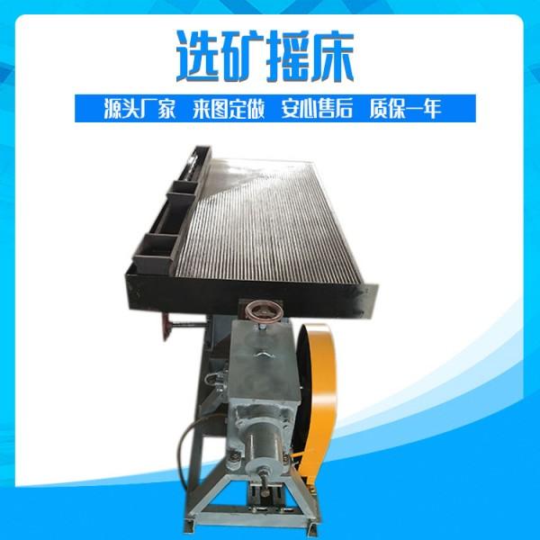 6s沙金摇床选矿设备 炉渣玻璃钢摇床 重力开采选矿摇床厂家