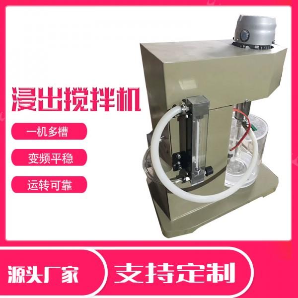 廠家現貨浸出攪拌機 XJT化驗室攪拌設備 黃金充氣浸出攪拌機