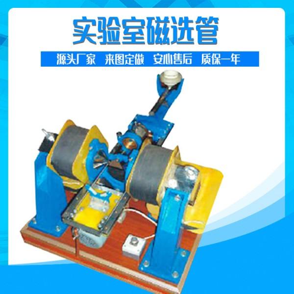 山西供应实验用磁选管XCGS*50玻璃管磁选机矿山选矿设备厂