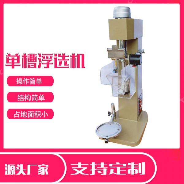 試驗室單槽浮選機XFD-1.5L單槽浮選機鉛鋅礦取樣浮選設備