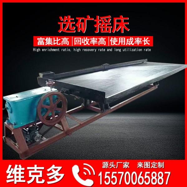 選礦搖床廠家現貨 沙金玻璃鋼搖床型號 全套礦山選礦設備流程